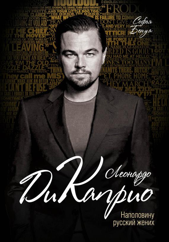 Обложка книги Леонардо Ди Каприо. Наполовину русский жених, автор Бенуа, Софья