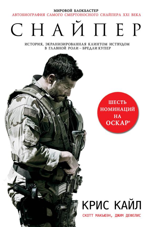 Американский снайпер. Автобиография самого смертоносного снайпера XXI века изменяется взволнованно и трагически