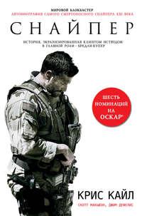 Кайл, Крис  - Американский снайпер. Автобиография самого смертоносного снайпера XXI века