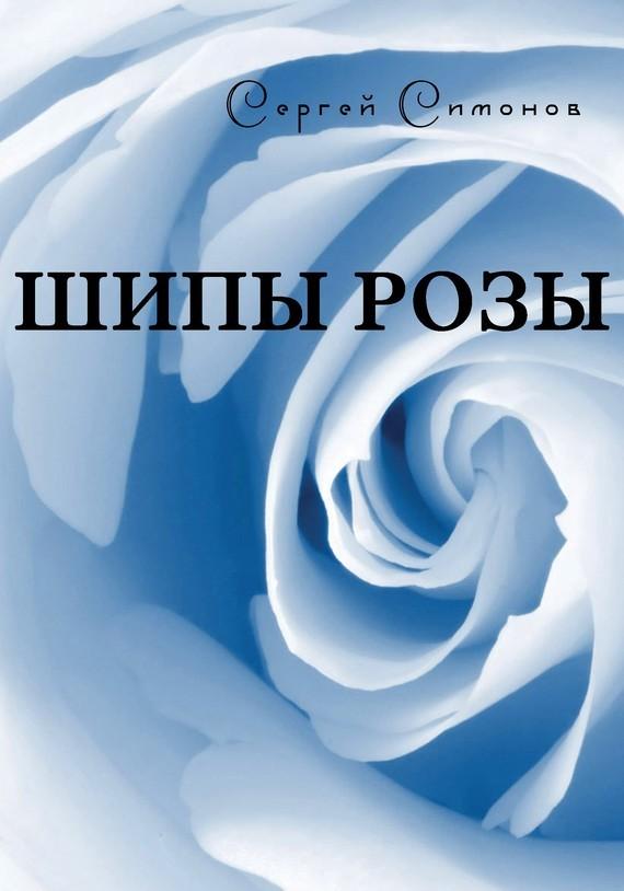 Сергей Симонов Шипы розы (сборник)
