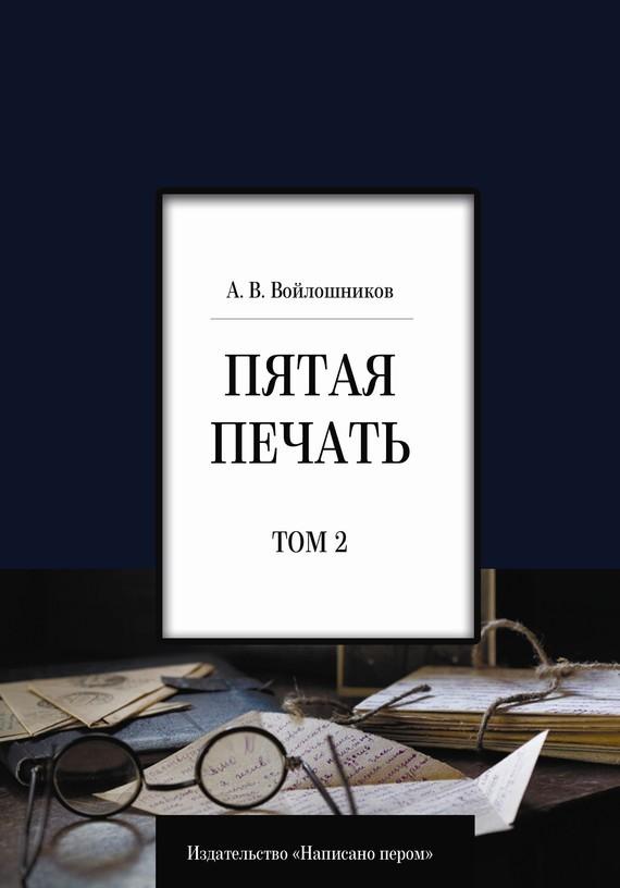 Александр Войлошников Пятая печать. Том 2 александр ерзин проактивное поведение