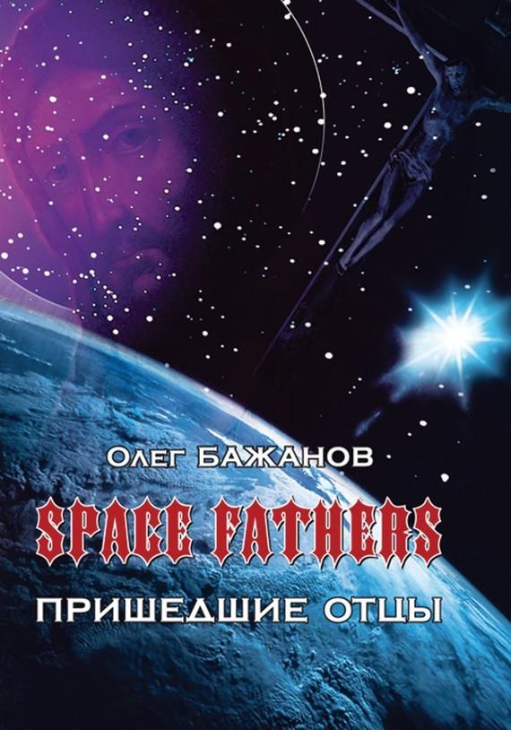 Олег Бажанов Пришедшие отцы уильям уинн уэсткотт книга творения сефер йецира