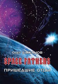 Бажанов, Олег  - Пришедшие отцы