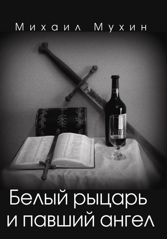 Скачать Белый рыцарь и павший ангел бесплатно Михаил Мухин