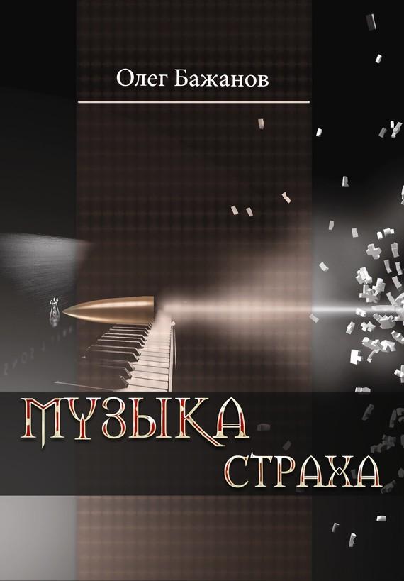 Музыка страха случается романтически и возвышенно