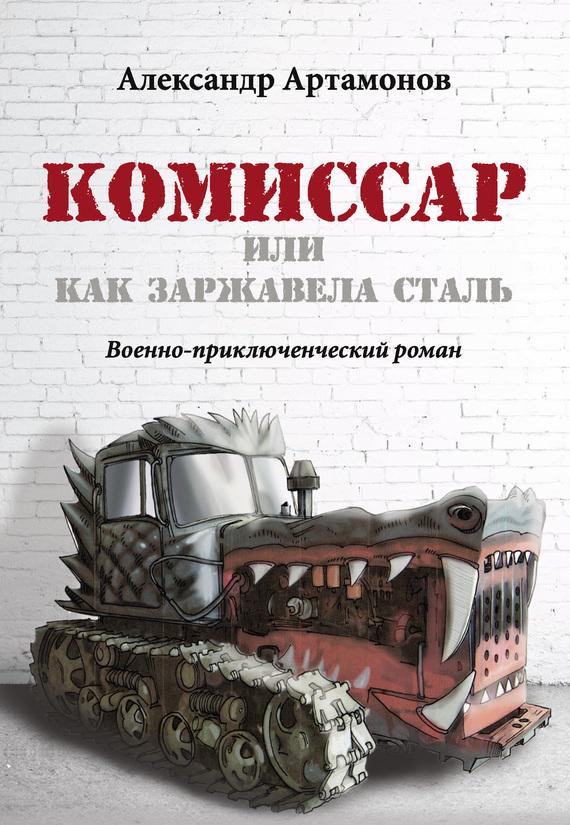 Александр Артамонов Комиссар, или Как заржавела сталь… в магазинах пензы тепловую пушку