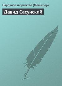 творчество, Народное  - Давид Сасунский