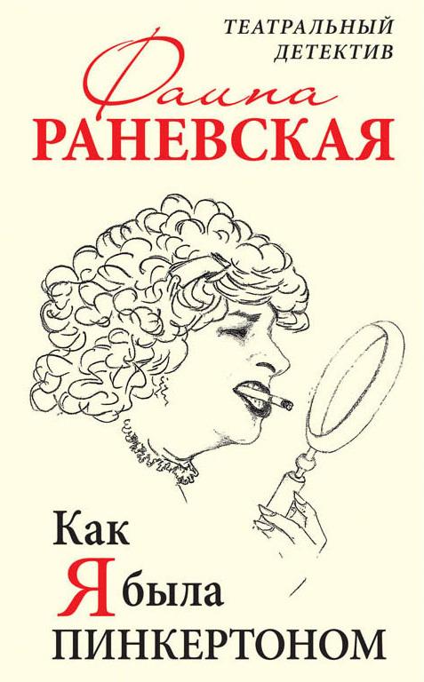 Обложка книги Как я была Пинкертоном. Театральный детектив, автор Раневская, Фаина