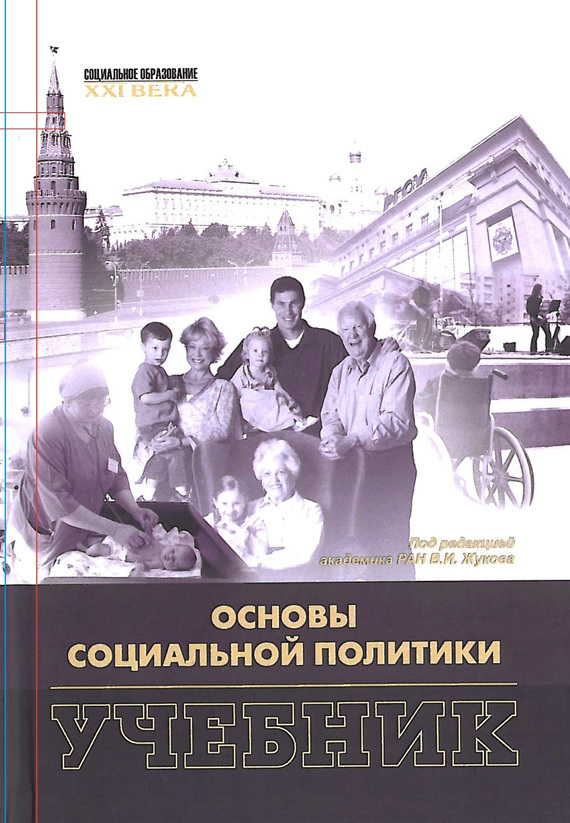 Скачать Основы социальной политики бесплатно Коллектив авторов