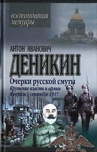 Антон Деникин бесплатно