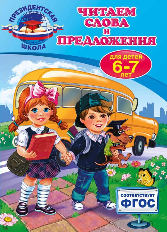 Алла Пономарева Читаем слова и предложения: для детей 6-7 лет эксмо читаю слова и предложения для детей 6 7 лет
