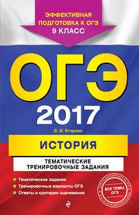 Егорова, В. И.  - ОГЭ-2017. История. Тематические тренировочные задания. 9 класс