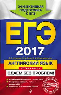 Костина, И. П.  - ЕГЭ-2017. Английский язык. Устная часть. Сдаем без проблем!