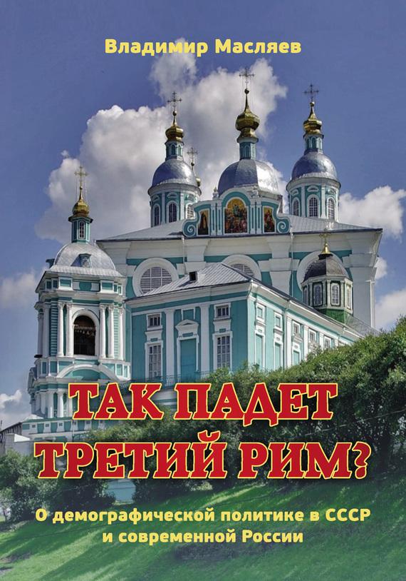 бесплатно Так падет третий Рим О демографической политике в СССР и современной России Скачать Владимир Масляев
