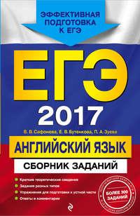 Сафонова, В. В.  - ЕГЭ-2017. Английский язык. Сборник заданий