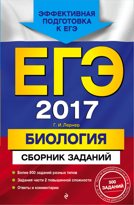 Скачать Г. И. Лернер бесплатно ЕГЭ-2017. Биология. Сборник заданий