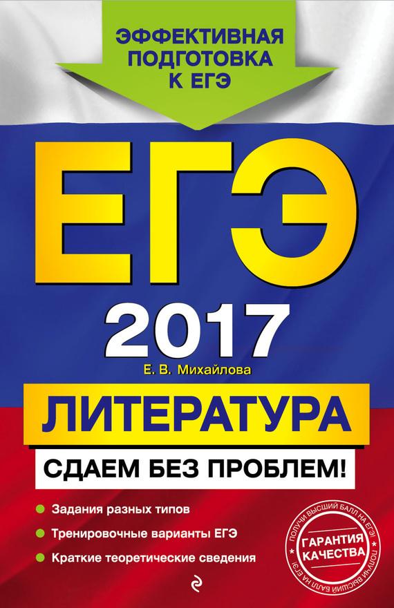 Е. В. Михайлова бесплатно