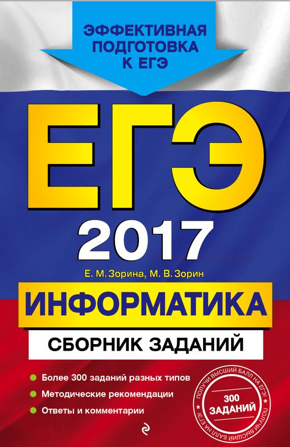 Е. М. Зорина ЕГЭ-2017. Информатика. Сборник заданий игорь сафронов егэ тетрадь информатика