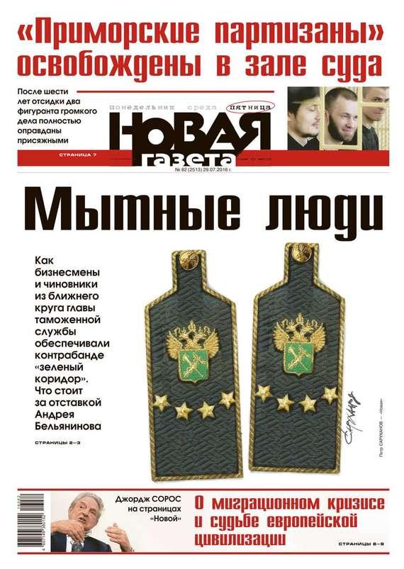 Редакция газеты Новая газета Новая газета 82-2016