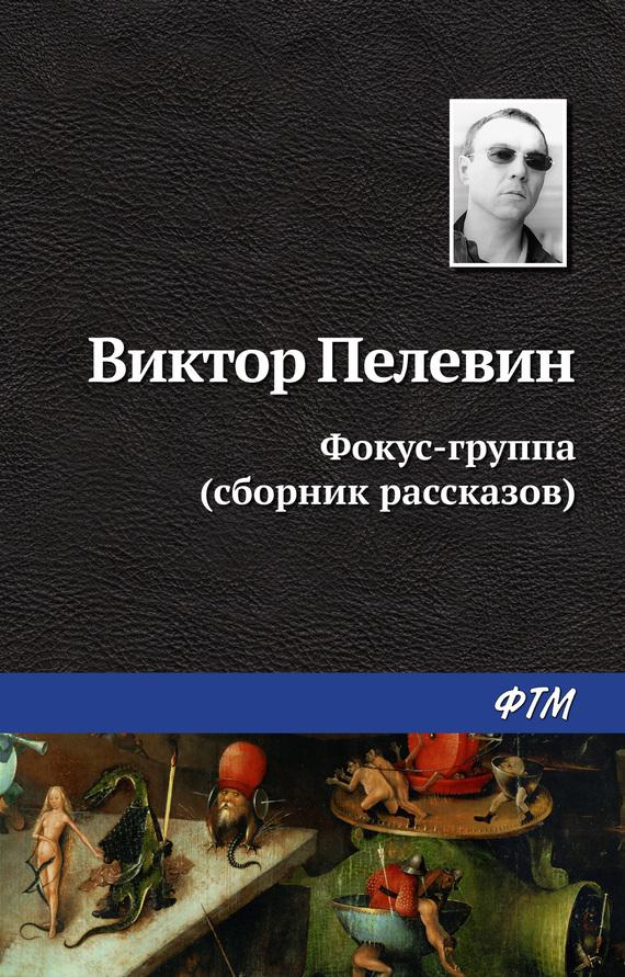 Виктор Пелевин Фокус-группа (сборник) сборник великие имена русского ренессанса