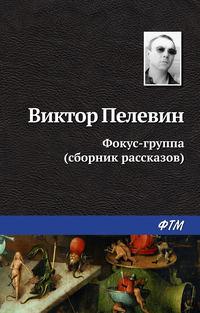 - Фокус-группа (сборник)