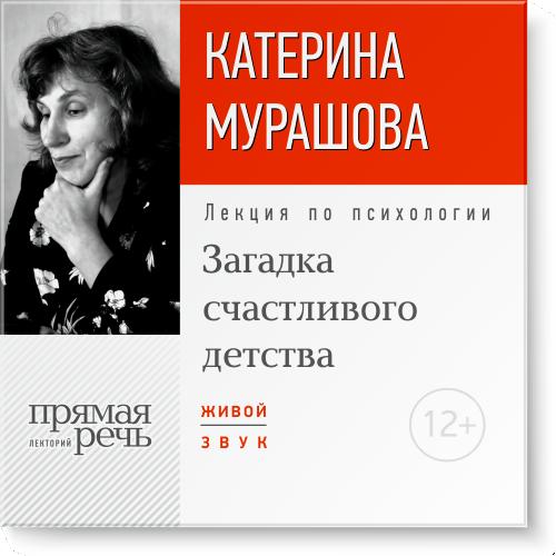 Екатерина Мурашова Лекция «Загадка счастливого детства» цена