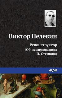 - Реконструктор (Об исследованиях П.Стецюка)