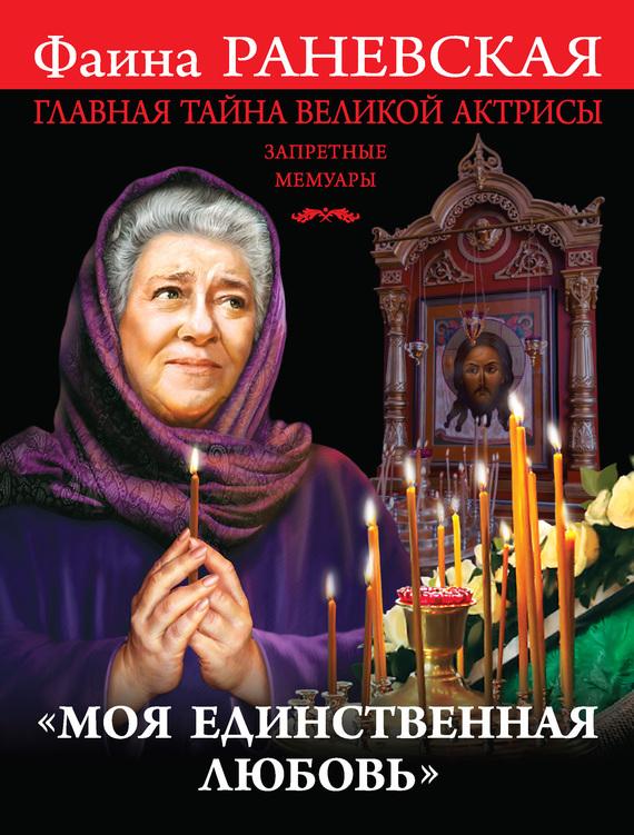 Фаина Раневская бесплатно