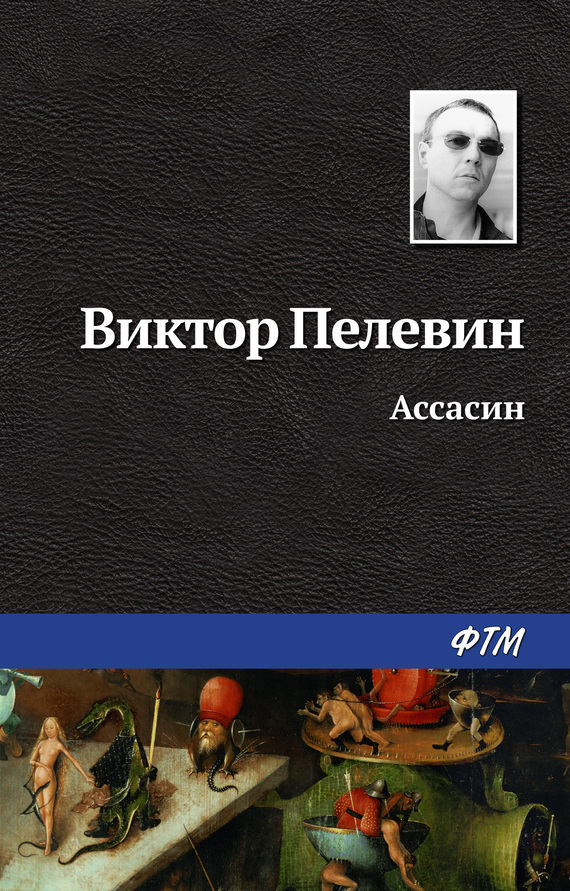 обложка электронной книги Ассасин
