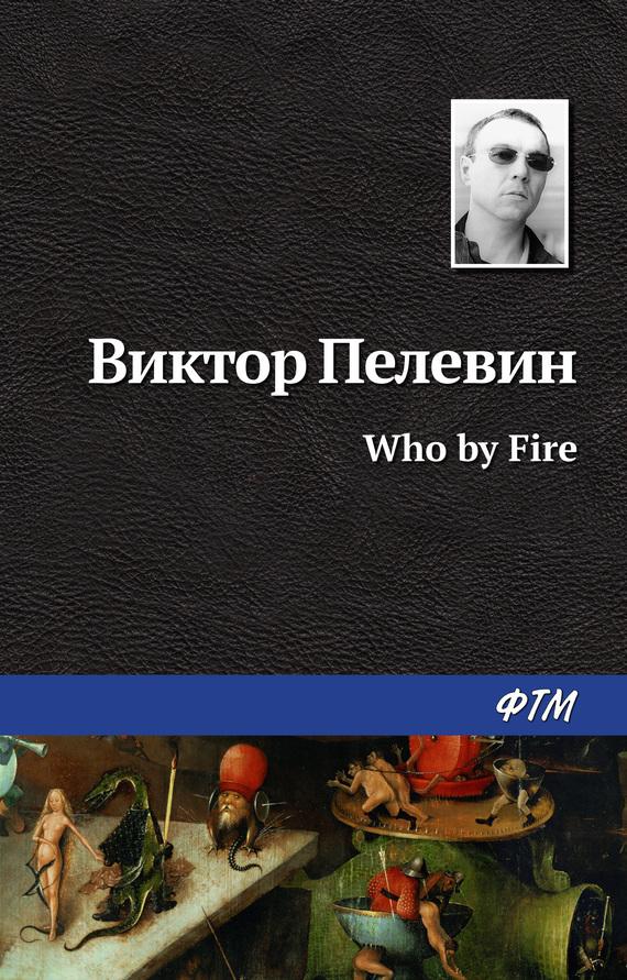 Обложка книги Who by fire, автор Пелевин, Виктор