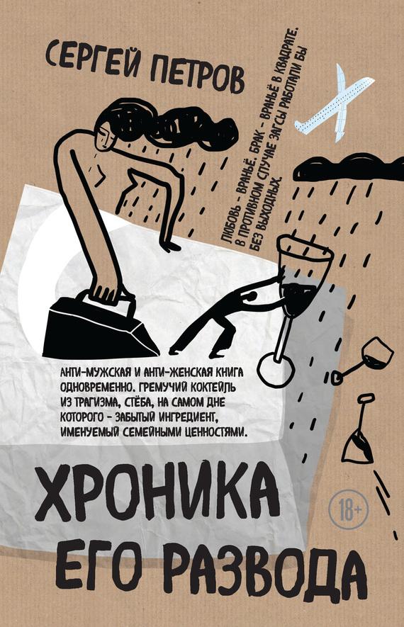 Сергей Петров Хроника его развода (сборник)