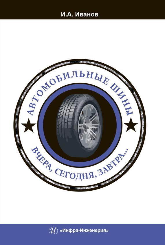 И. А. Иванов Автомобильные шины. Вчера, сегодня, завтра… автомобильные шины в украине 370 500