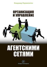 Перемолотов, В. В.  - Организация и управление агентскими сетями