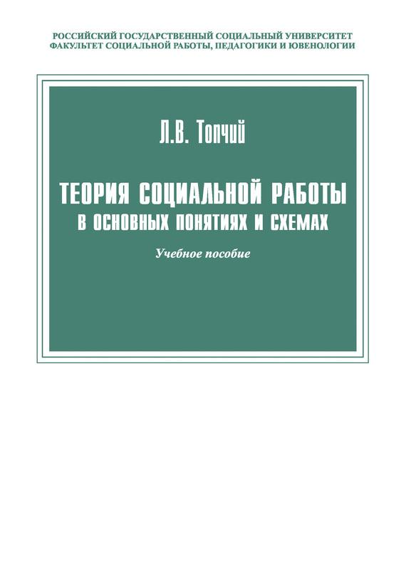 Леонид Васильевич Топчий Теория социальной работы в основных понятиях и схемах