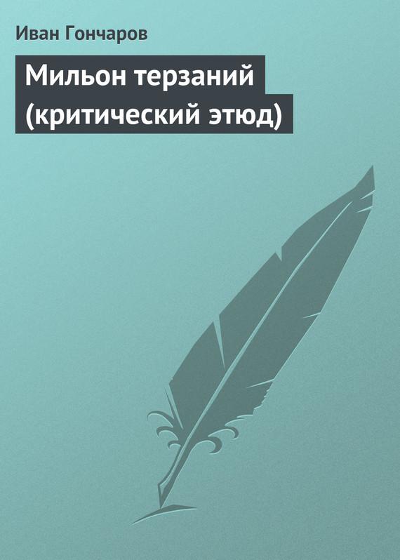 Скачать Мильон терзаний критический этюд бесплатно Иван Гончаров
