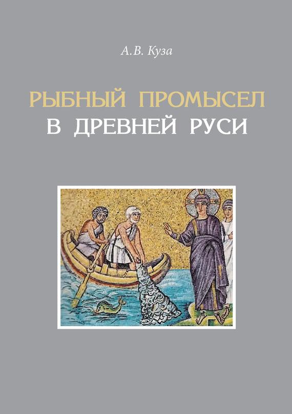 Скачать Рыбный промысел в Древней Руси бесплатно Андрей Куза