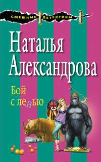 Александрова, Наталья  - Бой с ленью
