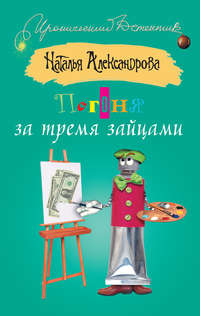 Александрова, Наталья  - Погоня за тремя зайцами