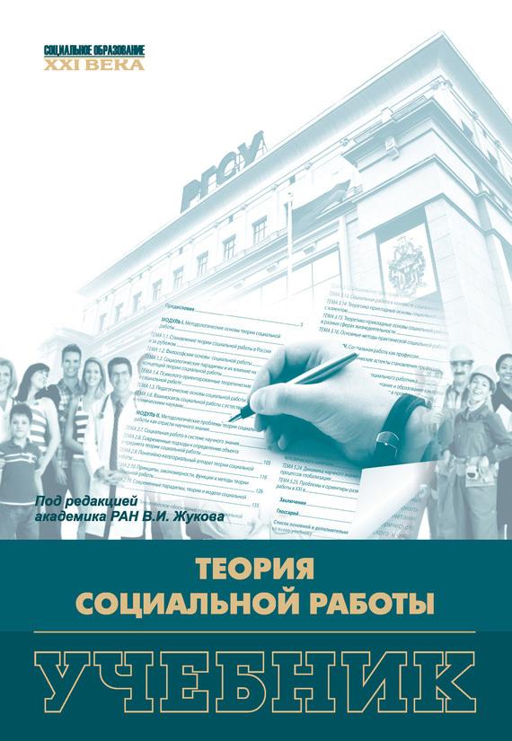 Коллектив авторов Теория социальной работы