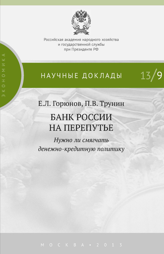 Евгений Горюнов бесплатно
