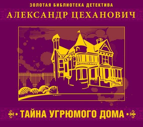 Александр Цеханович Тайна угрюмого дома оголошення в газетах продам корову