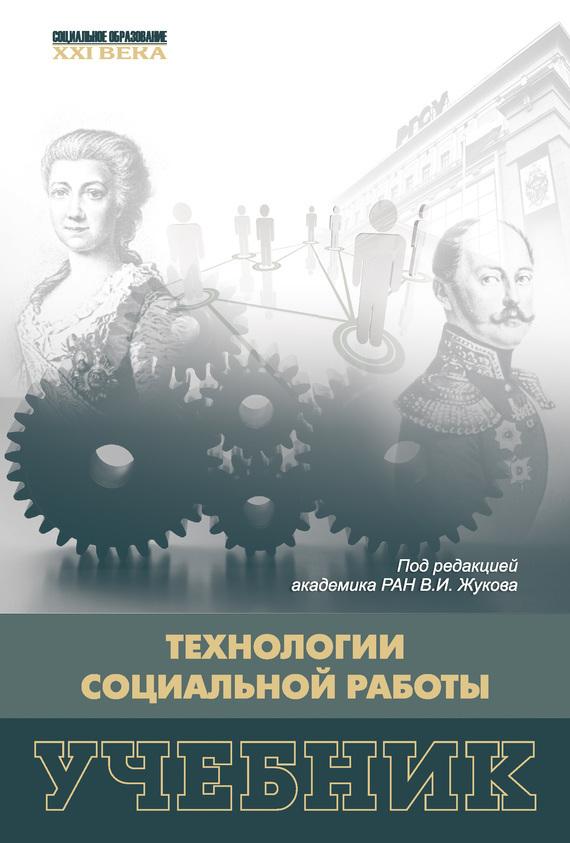 Коллектив авторов Технологии социальной работы коллектив авторов основы социальной политики
