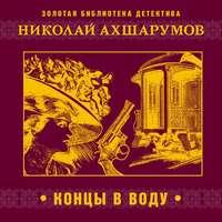 Ахшарумов, Николай  - Концы в воду