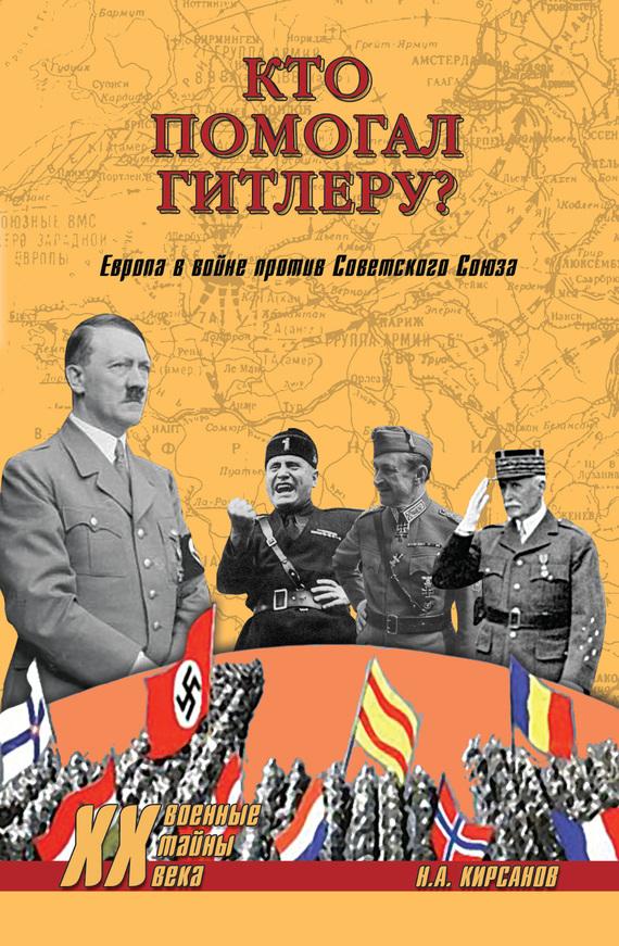 Кто помогал Гитлеру? Европа в войне против Советского Союза развивается быстро и настойчиво