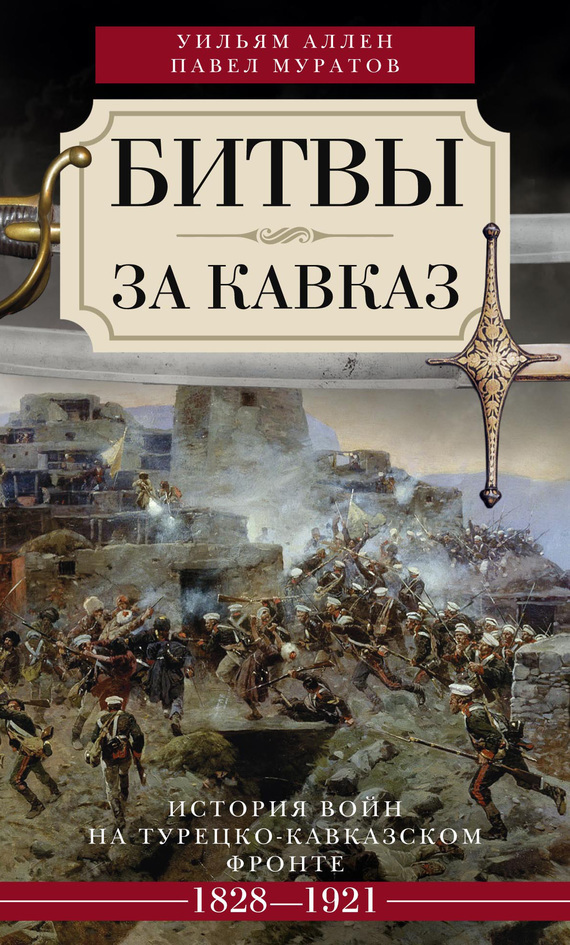 Битвы за Кавказ. История войн на турецко-кавказском фронте. 1828 1921 изменяется романтически и возвышенно