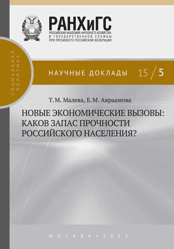 Источник: Малева Т. М.. Новые экономические вызовы: каков запас прочности российского населения?