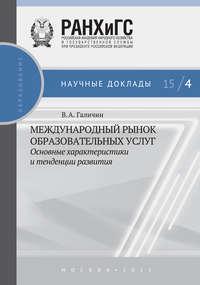Галичин, В. А.  - Международный рынок образовательных услуг: основные характеристики и тенденции развития