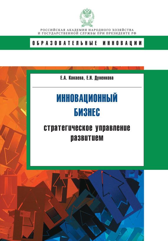 Е. Н. Дуненкова Инновационный бизнес. Стратегическое управление развитием цена