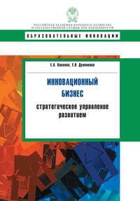 Дуненкова, Е. Н.  - Инновационный бизнес. Стратегическое управление развитием