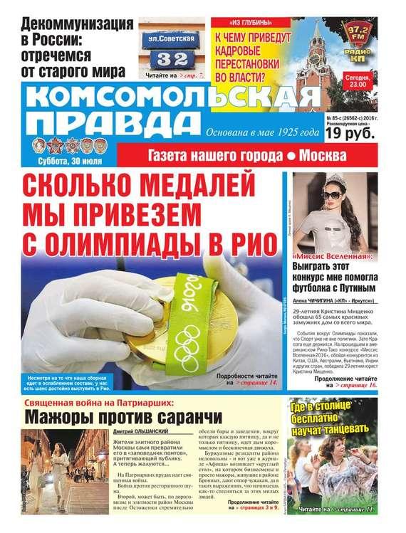 Комсомольская Правда. Москва 85с-2016